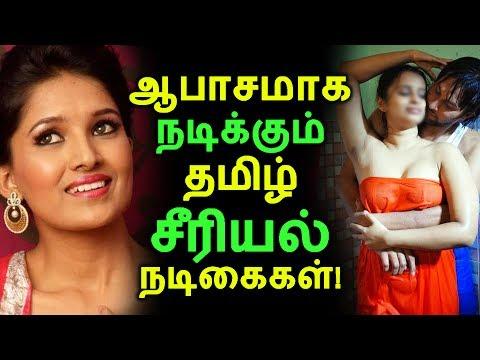ஆபாசமாக நடிக்கும் தமிழ் சீரியல் நடிகைகள்! | Tamil Cinema News | Kollywood News | Latest Seithigal