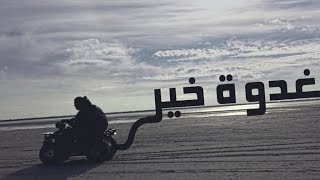 Klay BBJ - Ghodwa khir - Prod & Mix by Khaled Bougatfa
