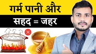 गर्म पानी और शहद मतलब जहर। जाने शहद खाने का सही विज्ञान|| Hot Water+Honey=Poison By Dr Arun
