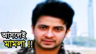 শাকিব খানের বিরুদ্ধে মামলা । বলে কি ?। Shakib Khan bangla Movie Actor News
