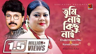 Tumi Nai Kichu Nai | by Khalid Hasan Milu N Konok Chapa | Lyrical Video | Official