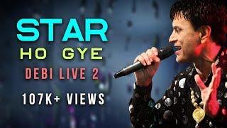 STAR HO GYE | DEBI MAKHSOOSPURI | DEBI LIVE 2
