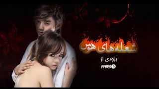 Flame of Desire - Teaser 1 / سریال کره ای و درام شعله های هوس به زودی در فارسی1 - تیزر۱