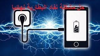 حل مشكلة تسريب الشحن من الهاتف الاندرويد عبر تطبيق مميز للحفاظ علي شحن البطارية من النفاد