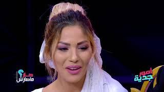 أمور جدية | كريم و خولة في عرسهم جابو الفنان حسن الدربوكي