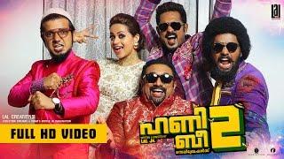 JILLAM JILLALA HONEYBEE 2 Celebrations Official Music Video | Asif Ali | Balu | Bhasi | Bhavana |