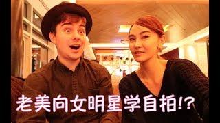美国小伙想学自拍神技,竟跨海求助中国女明星…
