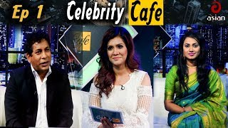 Celebrity Cafe EP: 01 | সেলিব্রেটি ক্যাফে | Mosharraf Karim & Robena Jui | Maria Noor | Asian TV HD