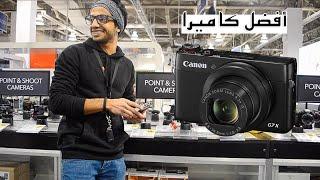 احسن نوع كاميرا لتصوير الفلوقات