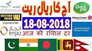 Saudi Arabia Today Saudi Riyal Currency Exchange Rates - 18-08-2018 | India | Pakistan | Bangladesh