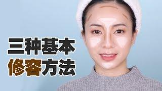 三种常用修容手法 | MK基础化妆教程