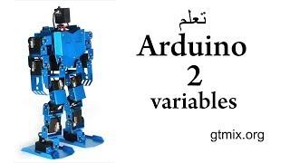 تعلم الاوردوينو arduino - 2 - المتغيرات variables