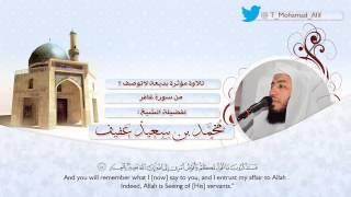 تلاوة مؤثرة بديعة لاتوصف من سورة غافر - للشيخ محمد عفيف - Surat Ghafir with English translation