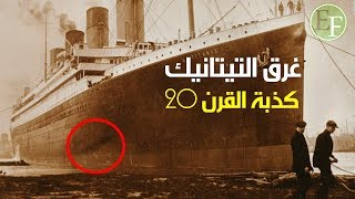 باحث بريطاني يكشف بـ صور نادرة كذبة غـ ـرق سفينة تيتانيك | تايتنك .. خطير جدا