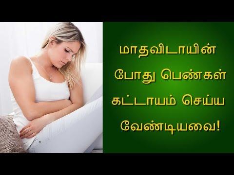 மாதவிடாயின்போது பெண்கள் கட்டாயம் செய்ய வேண்டியவைகள்! - Tamil Health Tips