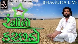 Devraj Gadhavi   Mogal Mogal Vetho    Kutchi Bhajan Moj    Bhaguda Live Dayro   