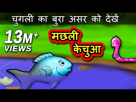 Xxx Mp4 Machli Aur Kechuva Hindi Story For Children Panchatantra Kahaniya Moral Short Stories For Kids 3gp Sex