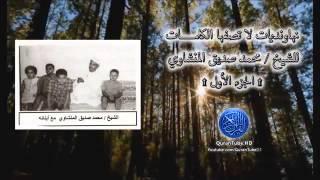 محمد صديق المنشاوي نهاوند صوت رائع ما له مثيل