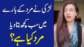 Mard Kea Hai   What is Men?  Men Power   Girl Talk About Men