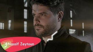 Nassif Zeytoun - Kermal Allah [Official Lyric Video] (2019) / ناصيف زيتون - كرمال الله