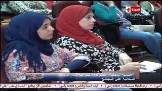 الحياة في مصر   التنمية المحلية تنظم ندوة للتوعية بآثار الزيادة السكانية على المجتمع