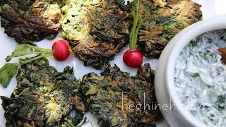 Spinach Fritters Recipe - Ohtcheh - Armenian Cuisine - Heghineh Cooking Show