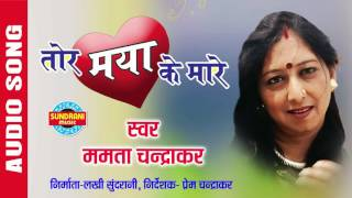 TOR MAYA KE MARE - तोर मया के मारे - Mamta Chandrakar - Audio Song - Audio Jukebox
