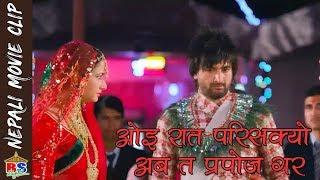 ओइ रात परिसक्यो अब त प्रपोज गर || Nepali Movie Clip || Kafal Pakyo
