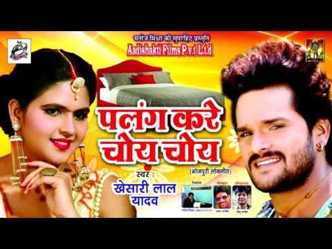 2017 का सबसे हिट गाना | Khesari Lal Yadav | पलंग करे चोय चोय | New Superhit Special Song