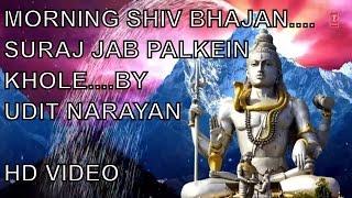 Morning Shiv Bhajan...Suraj Jab Palkein Khole Mann Namah Shivay Bole...By Udit Narayan I HD Video I