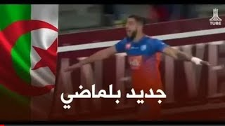 جديد المنتخب الوطني الجزائري    بلماضي يستدعي هذا اللاعب الممتاز   