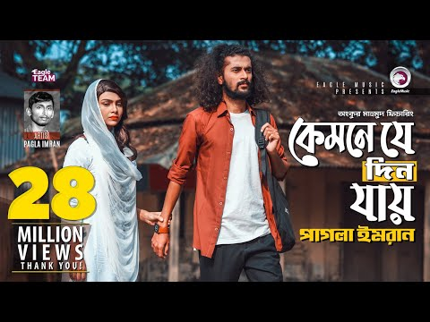 Xxx Mp4 Kemne Je Din Jay Ankur Mahamud Feat Pagla Imran Bangla New Song 2018 Official Video 3gp Sex