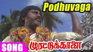 Murattu Kaalai | Tamil Movie | Scenes | Clips | Comedy | Songs | Podhuvaga En Manasu Song