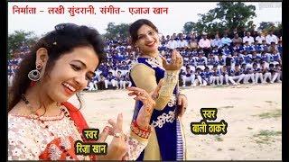 Hum Hai MP Wale - Riza Khan, Bali Thakre - Special Song For Madhya Pradesh - Ajaz Khan 9425738885