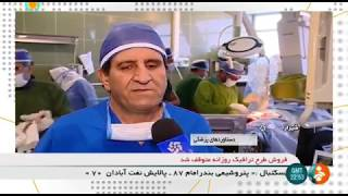 Iran Advances in Medical Sciences report گزارشي از پيشرفت هاي دانش پزشكي ايران