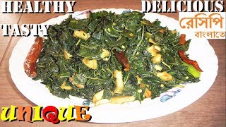 Pat Shak Vaji - Bengali Healthy Recipe || পাট শাক ভাজি || Fried Jute Leaves Fry