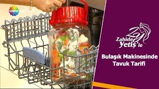 Bulaşık Makinesinde Tavuk Tarifi