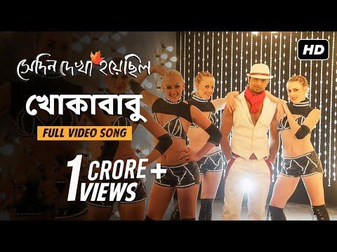 Khokababu | Video Song | Shedin Dekha Hoyechilo | Dev | Samidh Mukerjee | SVF