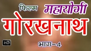 Mahayogi Gorakhnath Episode 4 || महायोगी गोरखनाथ भाग 4 || Hindi Full Movies