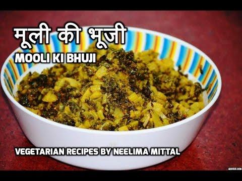 Mooli Ki Bhuji   Mooli Ki Sabzi   Radish Recipe