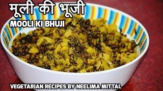 Mooli Ki Bhuji | Mooli Ki Sabzi | Radish Recipe