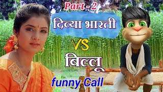 दिव्या भारती VS बिल्लू Part - 2 Very Funny Call Divya Bharti all song talking tom comedy