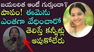 జయలలిత ఆంటీ గుర్తుందా? ఈమె పరిస్థితి అంత దారుణమా? | Unknown Struggles of Actress Jayalalitha