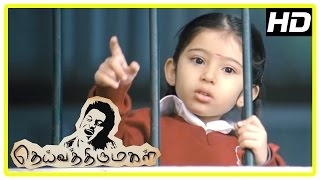Deiva Thirumagal Tamil movie | scenes | Baby Sara goes to school and is teased by kids | Vikram