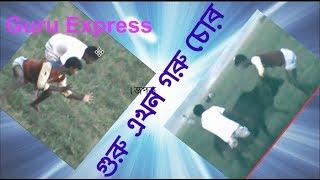 Guru Ekhon Goru Chor ( গুরু এখন গরু চোর ) New Prank Videos 2018 || Guru Express