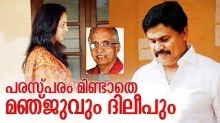മുത്തച്ഛന്റെ കാലു തൊട്ടു വന്ദിച്ചു മീനാക്ഷി I Dileep with meenakshi on manju warrier father death