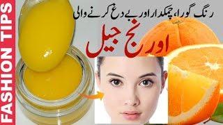Orange GEL | Get Glowy & Shiny Skin /Skin Brightening GLOW GELFor Crystal Clear Skin