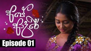 Ape Adare - අපේ ආදරේ Episode 01 | 20 - 03 - 2018 | Siyatha TV