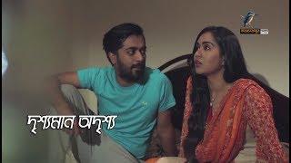 Drisshoman Odrissho | Momo, Shamol | Telefilm | Maasranga TV Official | 2018