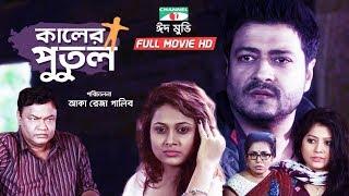 Kaler Putul | কালের পুতুল | Ferdous | Bithi | Bangla Full Movie 2018 | Channeli TV
